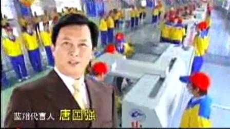 【中国大陆广告】山东蓝翔高级技工学校2007年数控机床篇