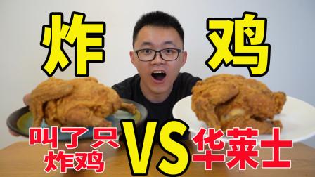 叫了只炸鸡vs华莱士,谁家的炸鸡好吃呢?