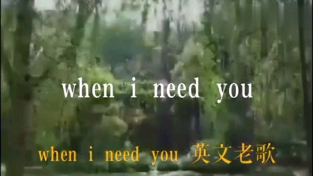 当我需要你的时候  when  i  need  you