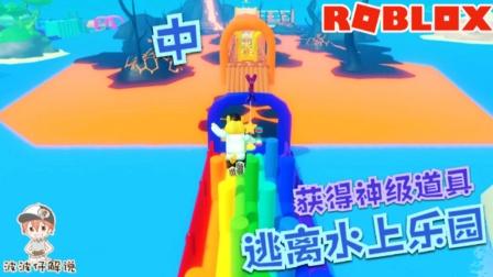 Roblox逃离水上乐园中:获得了一个神级道具加速通关!