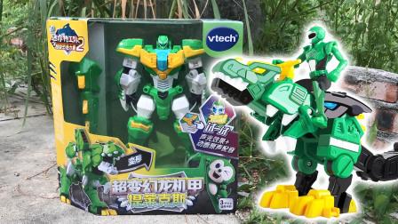 户外探险寻宝,伟易达迷你特工队玩具开箱,超级恐龙力量2提莱克斯声光变形机甲