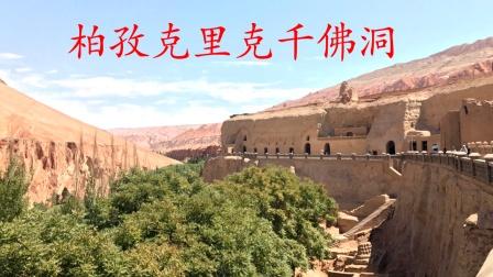 新疆之旅 游吐鲁番坎儿井 火焰山 千佛洞 葡萄沟