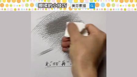 素描擦揉的小技巧,怎样擦揉才能好看?素描入门实用技巧