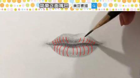 怎样画素描嘴巴?正面嘴巴的画法步骤详解,素描基础视频