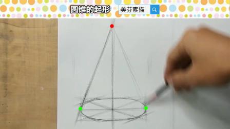 素描圆锥体的画法,这样来画圆锥更简单,素描入门起形的注意事项