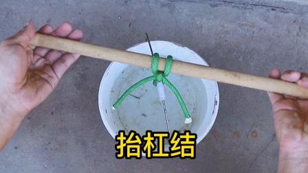 抬杠结,两个人抬重物的绳结技巧,方法简单又牢固,一定要学起来