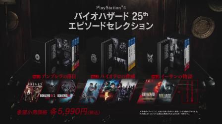 《生化危机25周年剧情PS4收藏版》宣传片,11月25日发售
