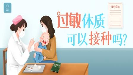 """""""过敏体质""""的宝宝不能接种疫苗,这是个误区!"""