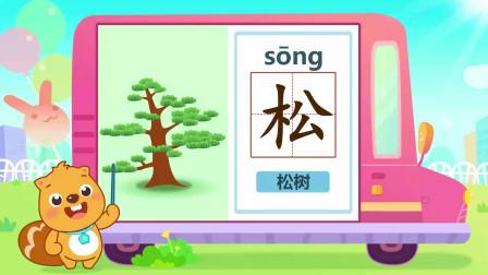贝瓦识字系列之植物主题:松