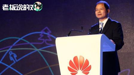 中国6G专利申请全球第一!华为徐直军:6G预计在2030年投向市场
