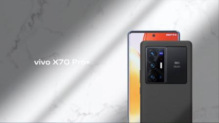 vivo X70 Pro+上手,真蔡,蔡司的蔡!