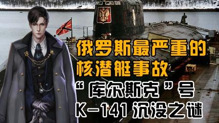 """俄罗斯史上最严重的核潜艇事故,""""库尔斯克""""号是如何沉没的?"""