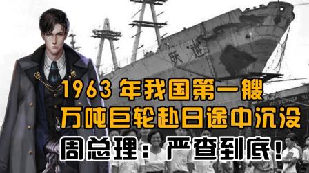 1963年,我国第一艘万吨巨轮在赴日途中是如何沉没的?