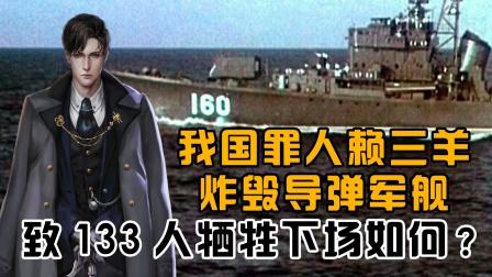炸毁导弹军舰致133人牺牲,我国罪人赖三羊,有怎样的下场?