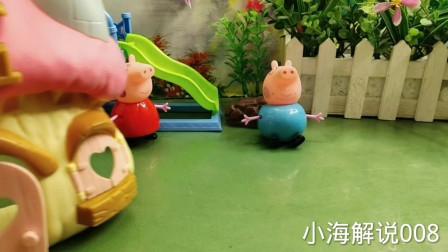 儿童玩具,分享佩佩猪一家和小房子玩具视频