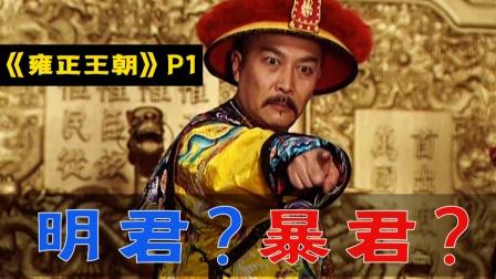 剧TOP:史上最头铁皇帝!《雍正王朝》全解读 第一回