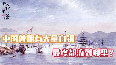 作为曾经银本位的国家,为何中国的白银数量稀缺?白银都去哪了?