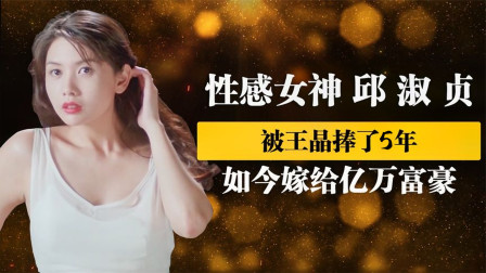 邱淑贞:性感女神,王晶倾家荡产拍风月剧,嫁给亿万富豪连生三女