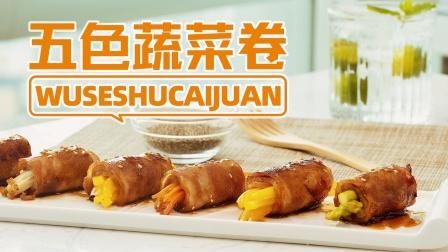 野餐必备の高级料理,五色益气蔬菜卷~