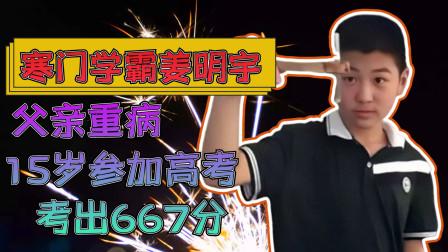 寒门天才姜明宇:父亲重病,被爷爷奶奶一手带大,15岁高考667分