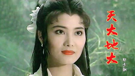 香帅传奇主题曲《天大地大》,原唱郑少秋,还是经典老歌好听
