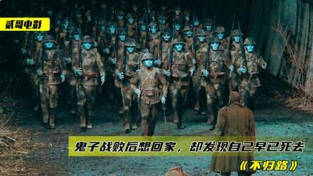 日本反战电影《梦》,鬼子战败后想回家,却发现所有人都已经死去
