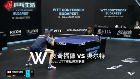 【乒乓生活】利亚姆·皮奇福德 VS 基利安·奥尔特 2021WTT布达佩斯联赛
