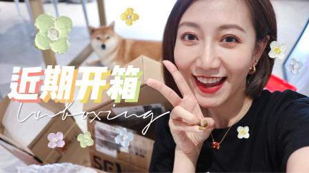 【Miss沐夏】近期开箱Unboxing 美妆护肤服饰生活用品 购物分享