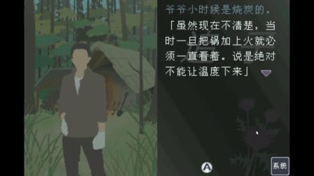 【超恐怖故事 青之章 煊煊】第二十五话-山中遇追子!快逃