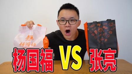 杨国福vs张亮,20来岁首吃啊