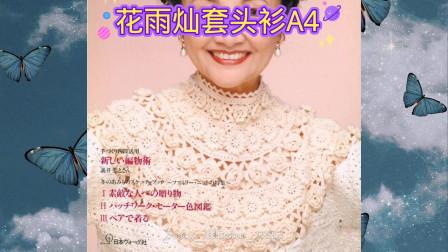 女人手作钩织恰是温柔到骨子里的美好,花雨灿套头衫A4