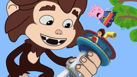 小猪佩奇救援被巨型猴子抓起的汪汪队立大功基地