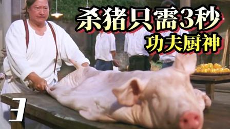 功夫厨神3:鱼肉上桌吃,鱼骨竟还在水里游,这个厨师刀工神了