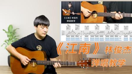 弹唱演示及教学《江南》林俊杰 中级版 酷音小伟