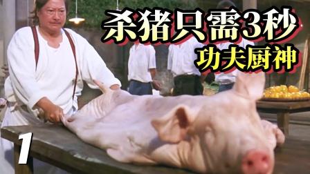 功夫厨神1:鱼肉上桌吃,鱼骨竟还在水里游,这个厨师刀工神了
