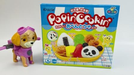 汪汪队狗狗天天制作美味便当啦,一起来玩日本食玩吧!