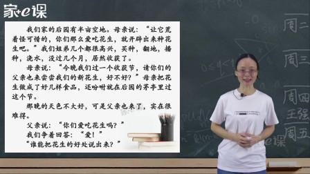 五上语文课文《落花生》,读课文,思考课文围绕落花生写了哪些内容