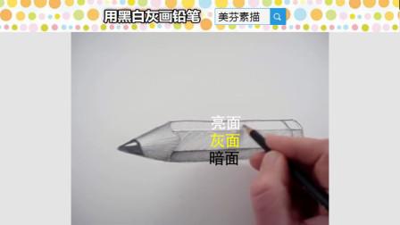 教你用黑白灰,简单画一支铅笔,素描基础铅笔的画法