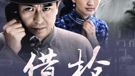 国剧60讲第三季:卑微而有种,张嘉译这部谍战剧独一份儿