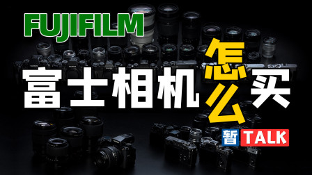 富士相机怎么买?