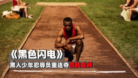 黑人少年忍辱负重,连夺四枚金牌 《黑色闪电》