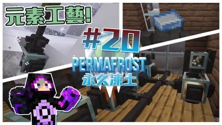 冰天雪地还要找元素点【Minecraft生存】永久冻土#20
