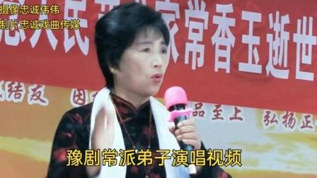 豫剧常派弟子优秀演员演唱常香玉主题曲