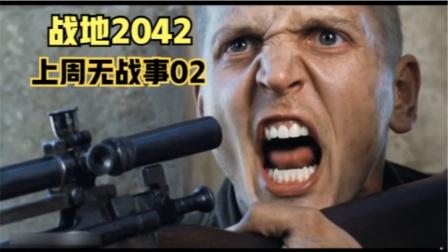 【战地2042】:上周无战事02