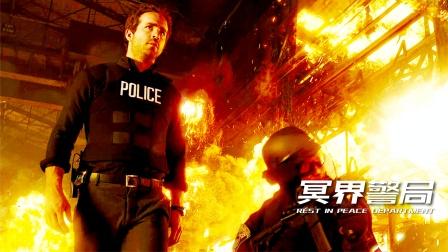 干警被害成冥界警察,捣毁阴谋复活妻子,奇幻电影《冥界警局》