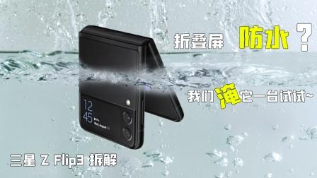 【享拆】三星Galaxy Z Flip3 5G拆解