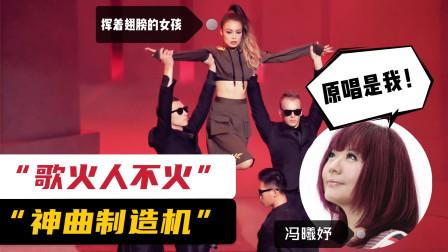 原来这些神曲原唱都是她!18年后翻唱者成华语天后,她却鲜为人知