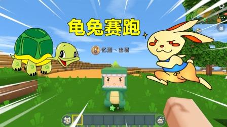 迷你世界:忆涵、小晓龟兔赛跑谁会是赢家?谁会是老猪的晚餐呢?