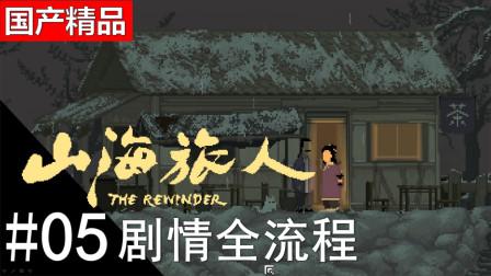 国产精品【山海旅人】全流程05 完美结局