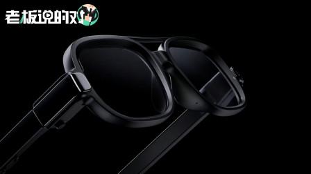 手机的第二块屏幕!小米发布智能眼镜探索版,网友:能看战斗力吗